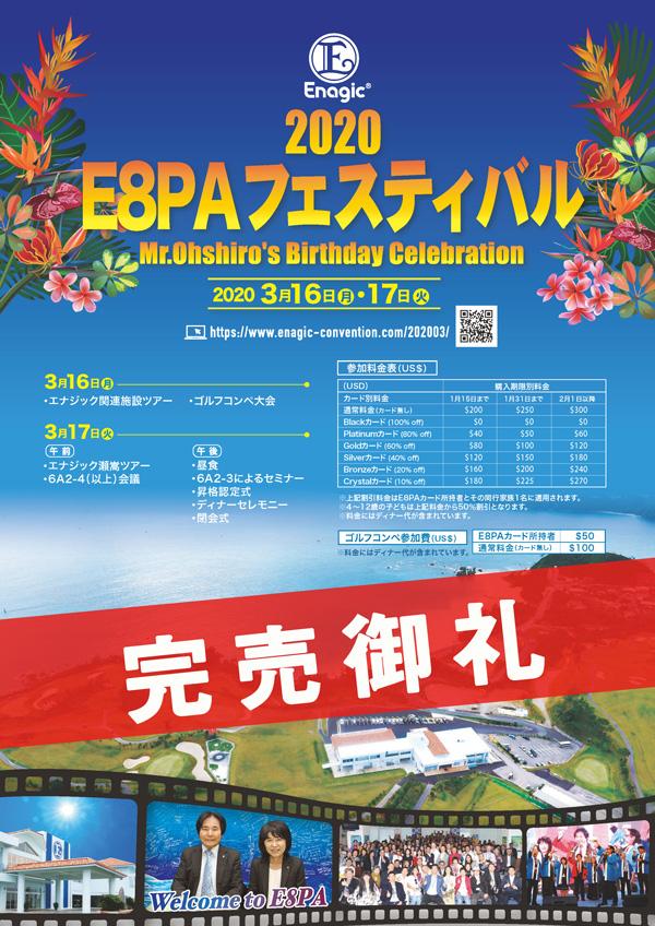 20200316_2-festival.jpg