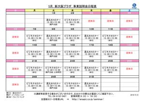 Osaka-Plaza_Schedule5.png