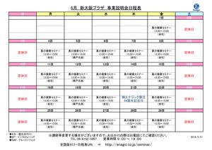 Osaka-Plaza_Schedule6.png
