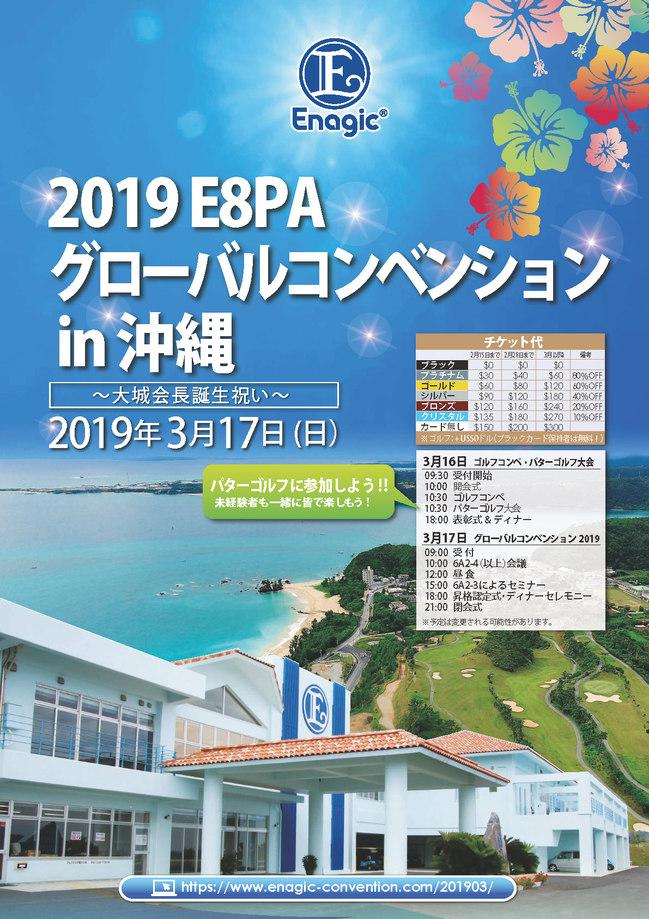 2019 E8PA グローバルコンベンション