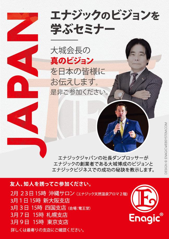 Japan_Vision_Seminars jp.jpg