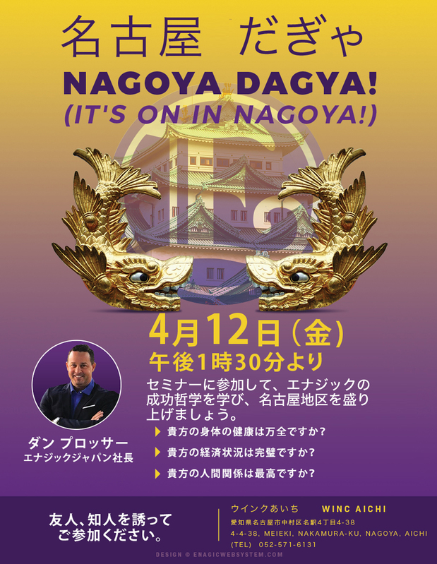 Nagoya_Seminar-JP-20190405.jpg