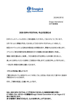 2020 E8PA FESTIVAL cancelletion jp.jpg