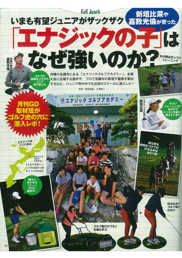 Golf-Digest_202004-cover.jpg