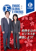 Enagic E-friends Feb 2017