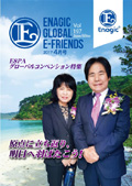 Enagic E-friends April 2017