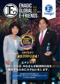 Enagic E-friends July 2017
