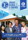 Enagic E-friends Sep 2017