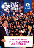 Enagic E-friends Dec 2017