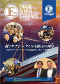 Enagic E-friends Sep 2018