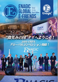 Enagic E-friends Feb 2019