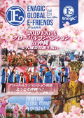 Enagic E-friends April 2019