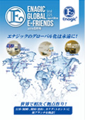 Enagic E-friends August 2019