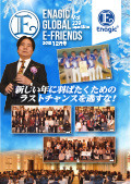 Enagic E-friends December 2019