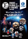 Enagic E-friends February 2020