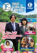 Enagic E-friends March 2020