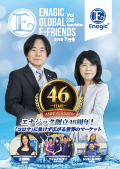 Enagic E-friends July 2020