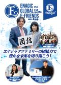 Enagic E-friends September 2020