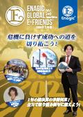 Enagic E-friends November 2020