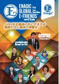 Enagic E-friends Decmber 2020