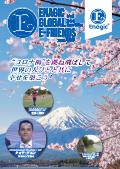 Enagic E-friends March 2021