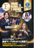 Enagic E-friends August 2021