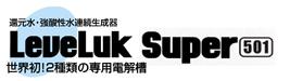 レベラックSuper501 世界初!2種類の専用電解槽