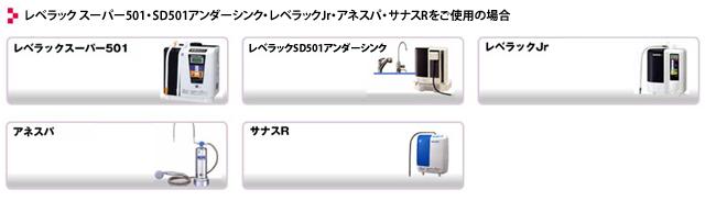 レベラック スーパー501・SD501アンダーシンク・レベラックJr・アネスパ・サナスRをご使用の場合