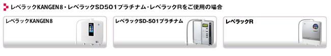 レベラックSD501 プラチナム・レベラックRをご使用の場合