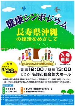 健康シンポジウム 長寿県沖縄の復活をめざして